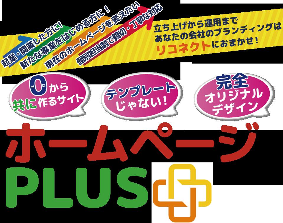 オリジナルデザインホームページと名刺制作のお得なセット ホームページPLUS