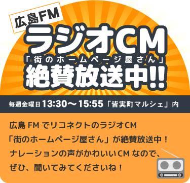 広島FMでリコネクトのラジオCM「街のホームページ屋さん」が流れます!
