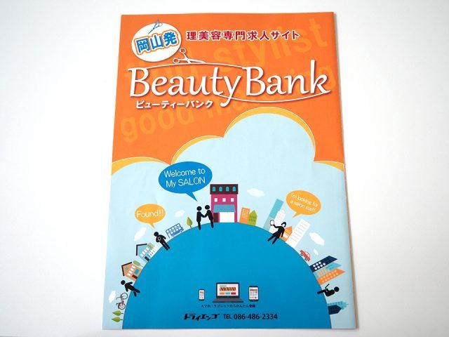 Beauty Bank
