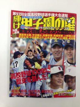 日刊スポーツさん「甲子園の星」に広告掲載されています