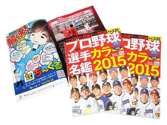 プロ野球選手カラー名鑑2016に広告が掲載されました