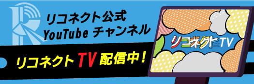 リコネクトTV配信中!