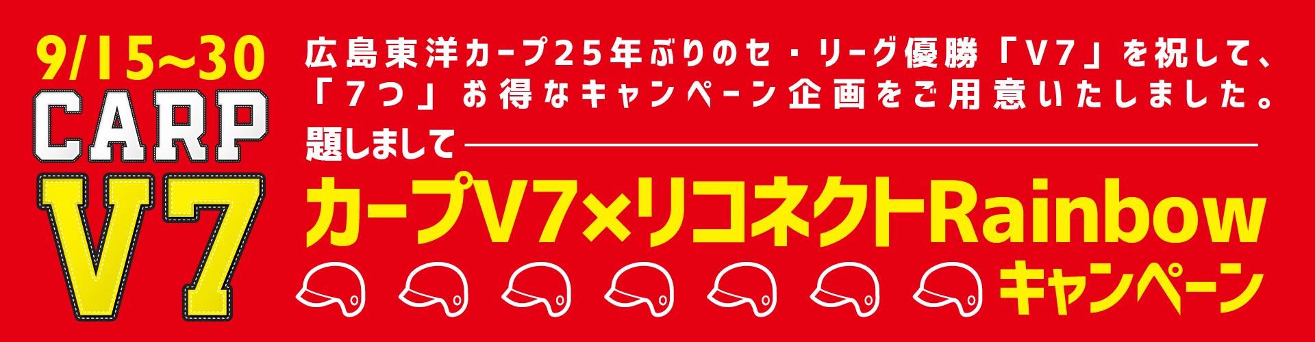 カープ優勝キャンペーン開催中!