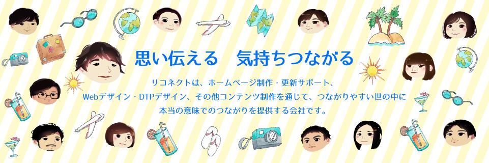 広島のホームページ制作・サポート 総合ブランディング リコネクト