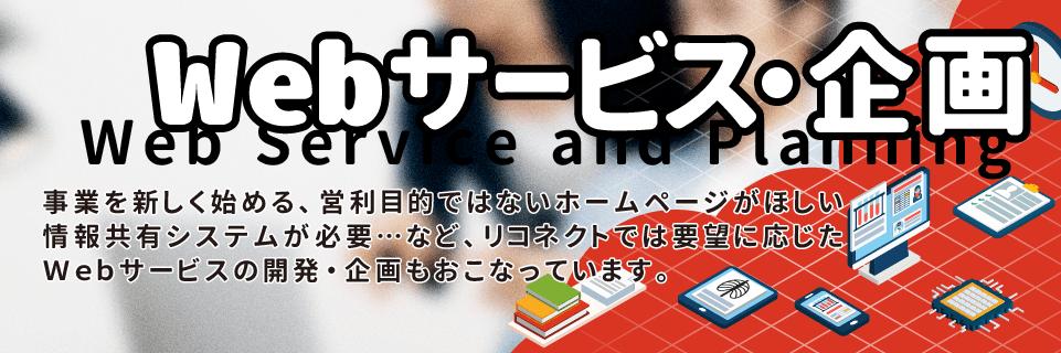 Webサービス・企画