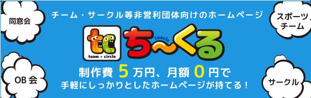チーム・サークル等、非営利団体向けのホームページ「ち~くる」を、製作費5万円、月額0円で!