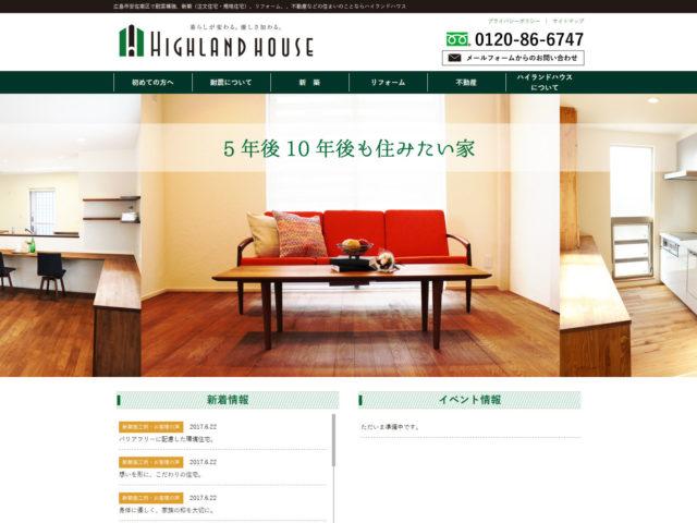 広島市安佐南区 耐震診断・新築・リフォームのハイランドハウス 様
