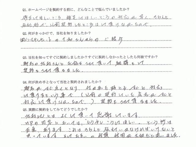 広島県広島市 ウェディングのkiki 様