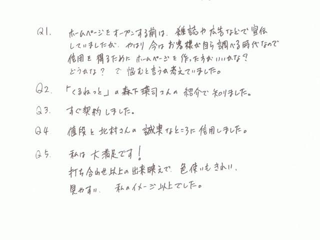 山口県防府市 姓名判断・生年月日占いの占い未来の樹 様