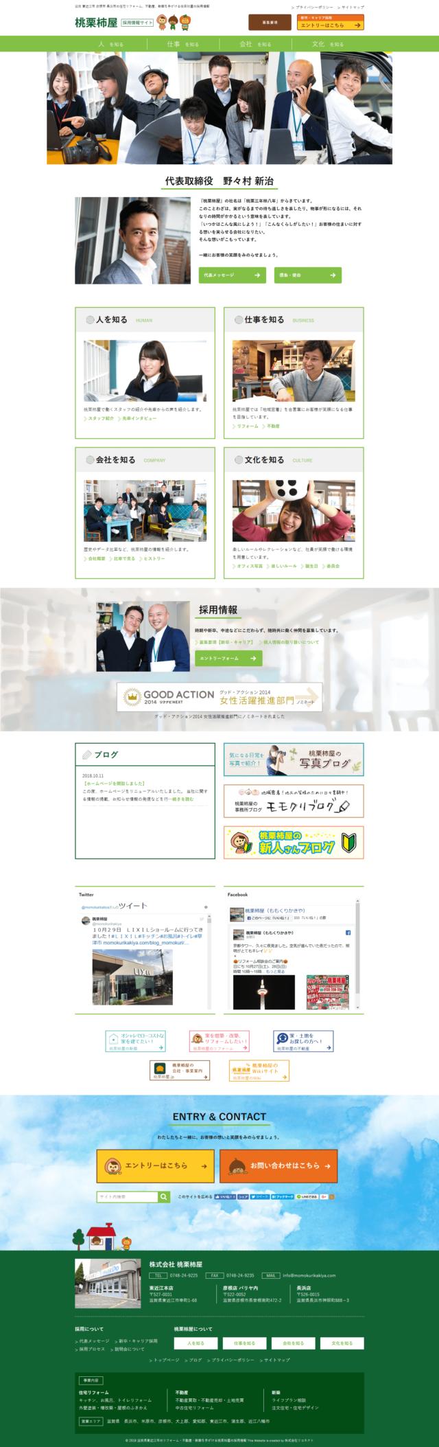 滋賀県東近江市 住宅リフォーム・新築・不動産の桃栗柿屋 様