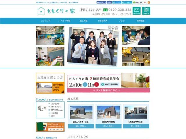 滋賀県東近江市 新築(オシャレな企画住宅・注文住宅)の桃栗柿屋 様