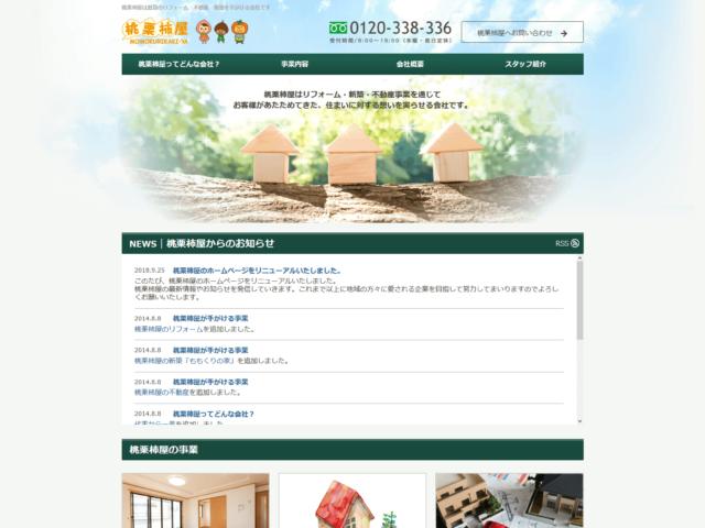 滋賀県東近江市 リフォーム・新築・不動産の桃栗柿屋 様