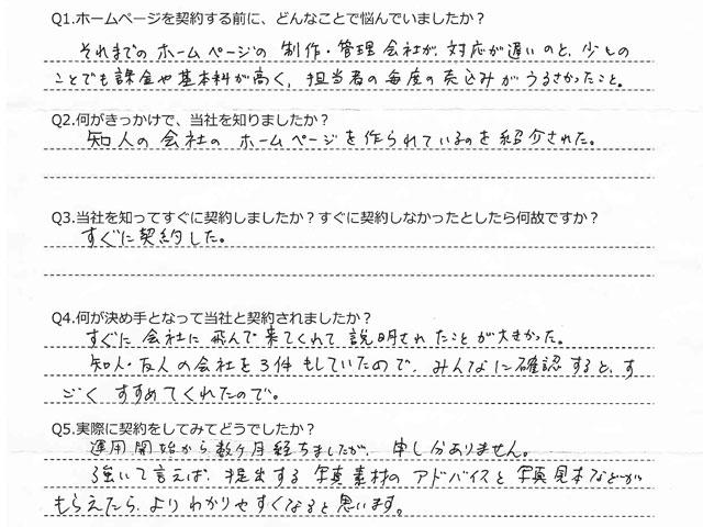 大阪府枚方市 住宅リフォームのアロープラス 様
