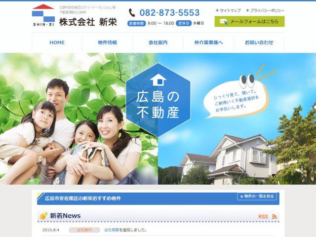 広島県広島市 アパート・マンション等賃貸情報の新栄 様