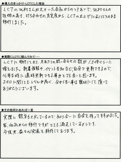 広島県呉市 自然素材・ロハス・オーガニックリフォームのオオサワ創研 様