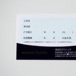 新宿Sクリニック 様 ショップカード