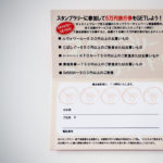 We One グループ 様 スタンプカード