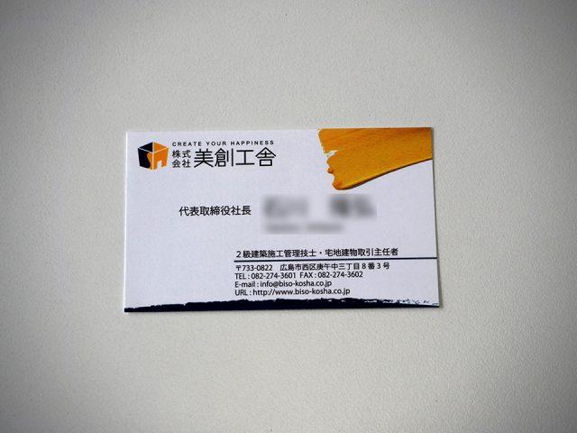 株式会社 美創工舎
