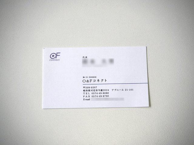 O&Fコネクト