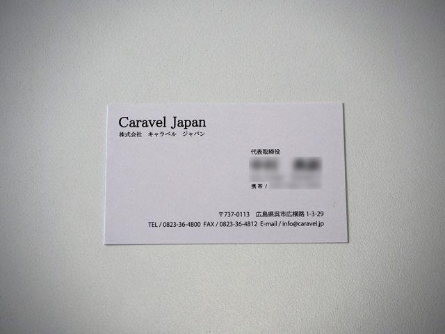 株式会社Caravel Japan