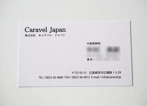 株式会社Caravel Japan 様 名刺