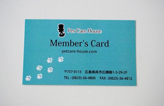Pet Care House 様 メンバーズカード
