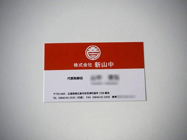 株式会社 新山中