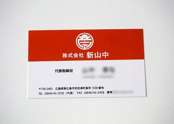 株式会社 新山中 様 名刺