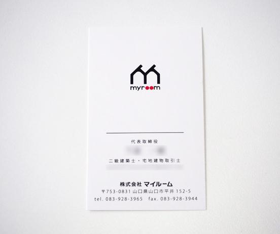 株式会社マイルーム 様 名刺