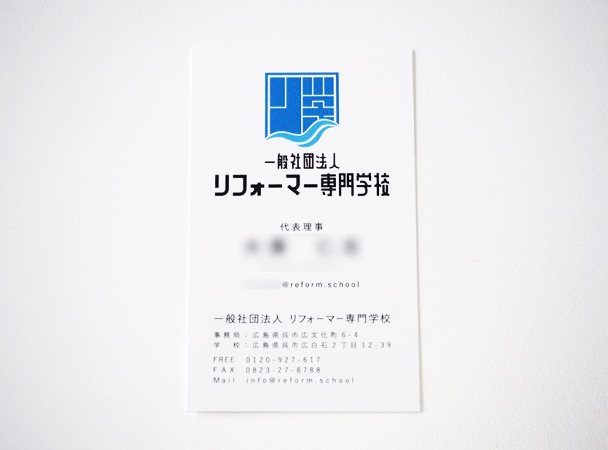 一般社団法人 リフォーマー専門学校 様 名刺