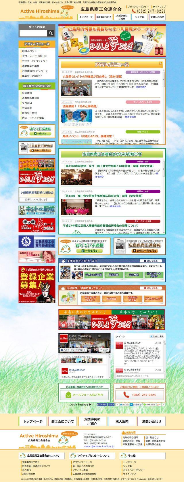 広島県広島市 中小企業のための経営支援や村・街おこし 広島県商工会連合会 様