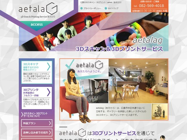 広島県広島市 3Dスキャン・3Dプリントのaetalag(あえたら) 様