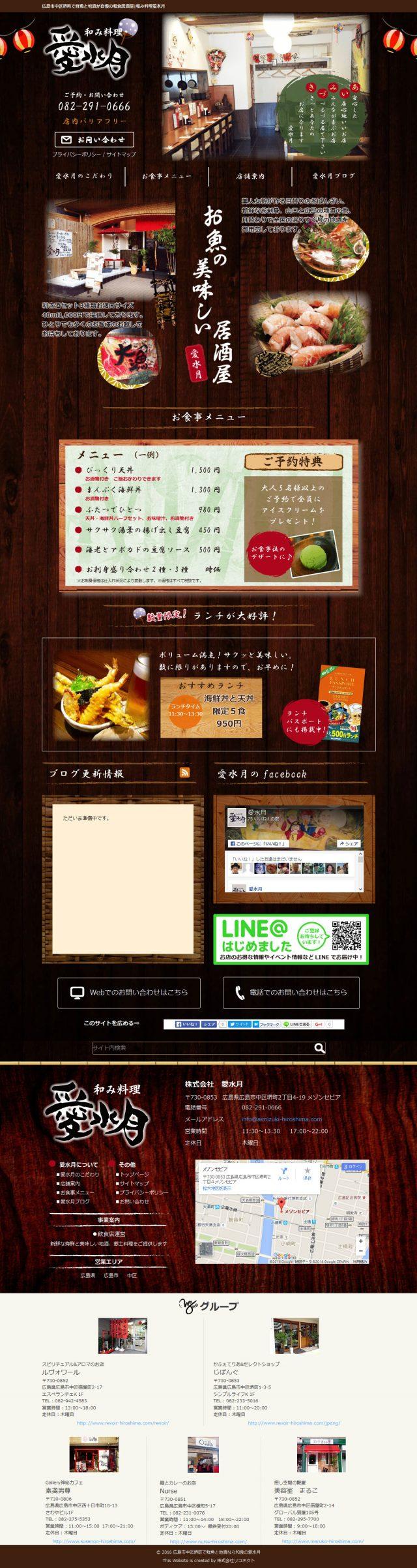 広島県広島市 鮮魚と地酒が自慢の和食居酒屋 愛水月 様