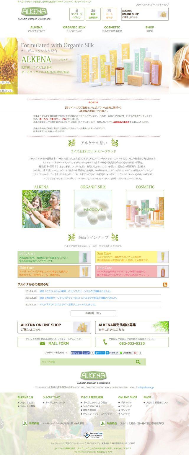 広島県広島市 オーガニックシルク配合の自然化粧品販売のアルケナ 様