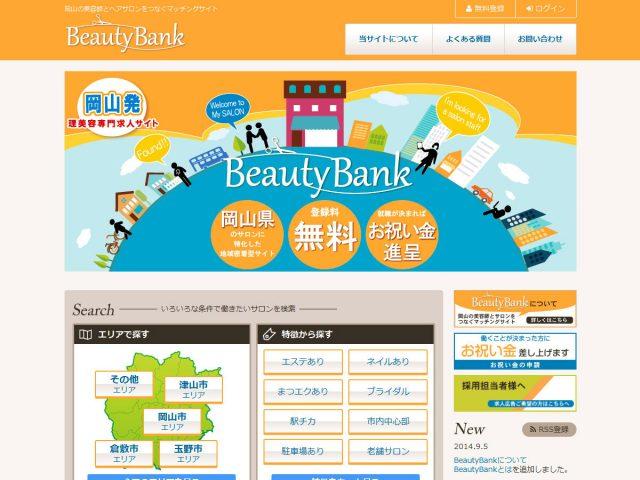 岡山県倉敷市 美容師とヘアサロンをつなぐ求人情報サイトBeautyBank 様