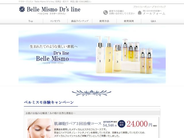 広島県広島市 医療コスメ・美容化粧品販売のベルミスモ 様