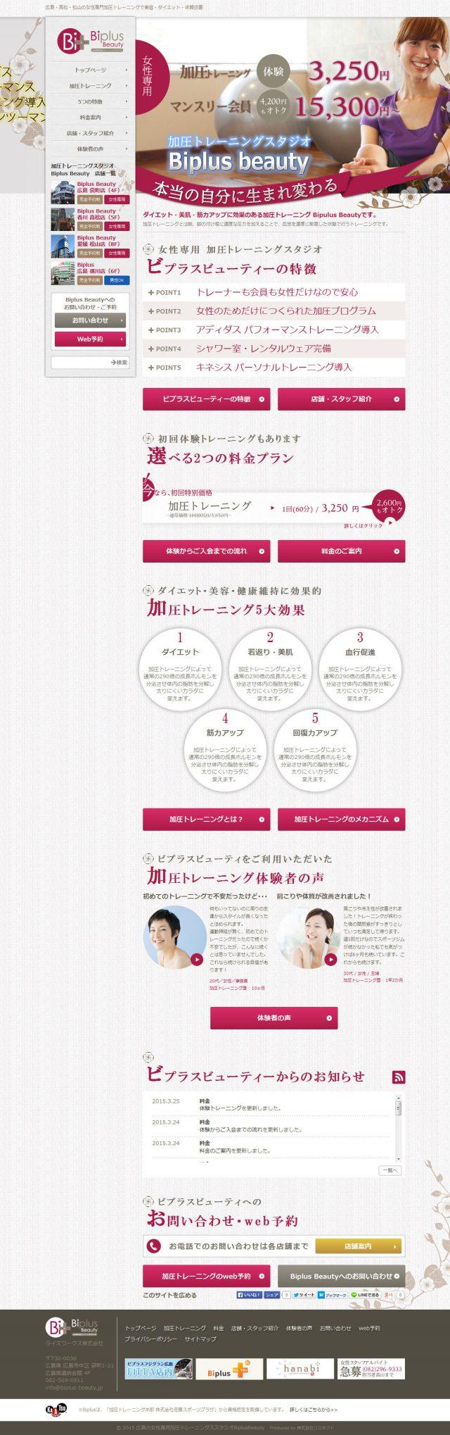 広島県広島市 女性専用加圧トレーニングスタジオのBiplus Beauty 様