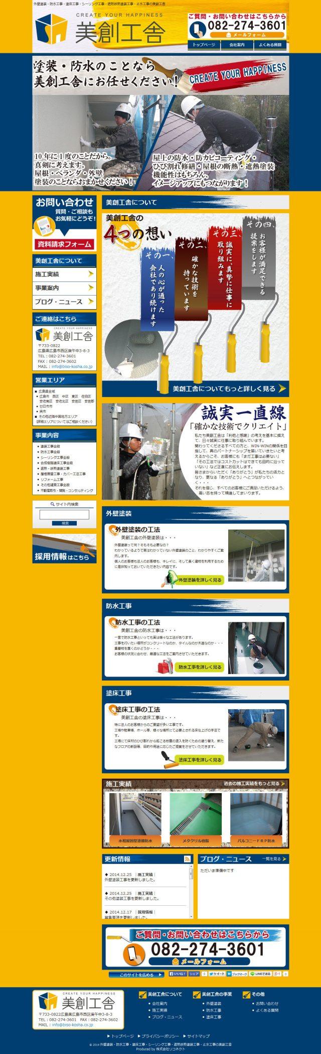 広島県広島市 外壁塗装・防水工事・塗床工事・止水工事の美創工舎 様