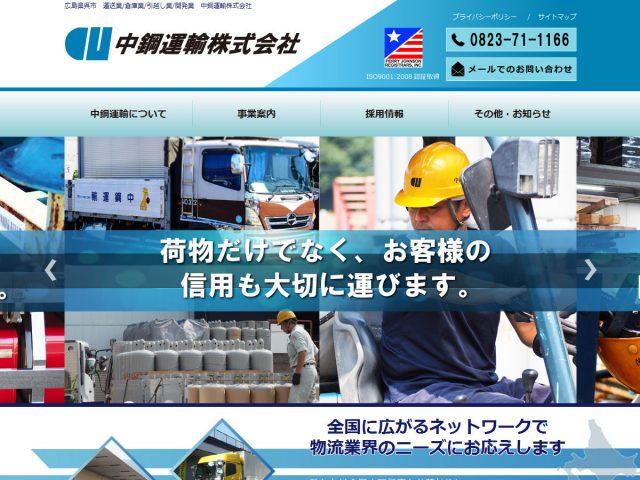広島県呉市 運送・倉庫・引越しの中鋼運輸 様