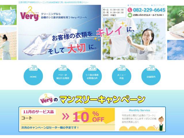 広島県広島市 クリーニング・宅配サービスのクリーニングVery 様