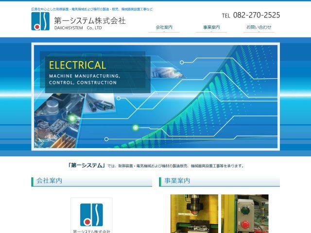 広島県広島市 制御装置・電気機械の製造販売の第一システム 様