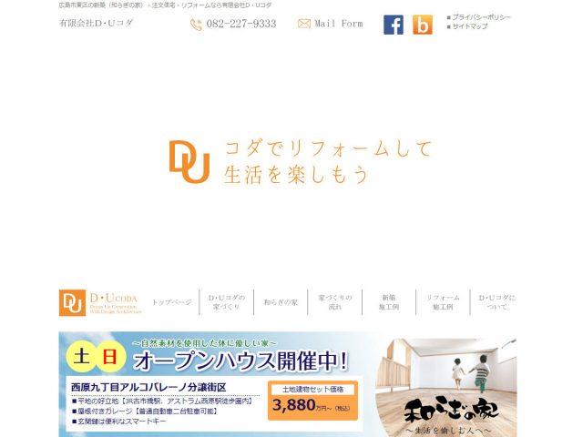 広島県広島市 新築・住宅リフォームのD・Uコダ 様