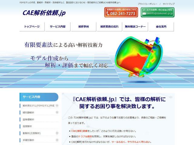 広島県広島市 CAE・受託解析依頼の相談サイト「CAE解析依頼.jp」