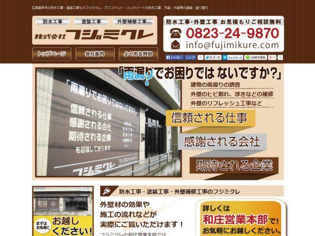 広島県呉市 防水工事・塗装工事・外壁補修工事のフジミクレ 様