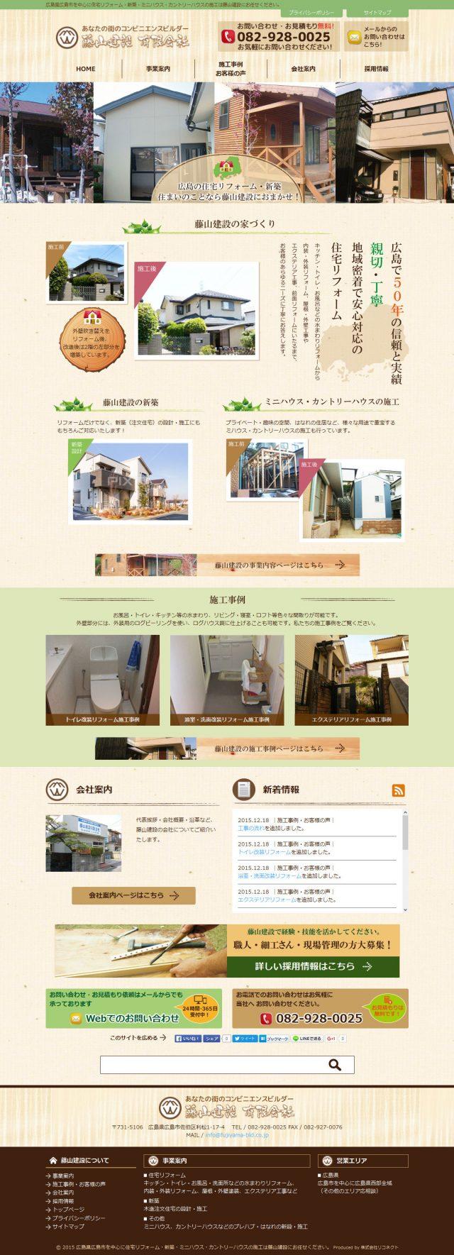 広島県広島市 住宅リフォーム・新築・ミニハウス・カントリーハウス施工の藤山建設 様