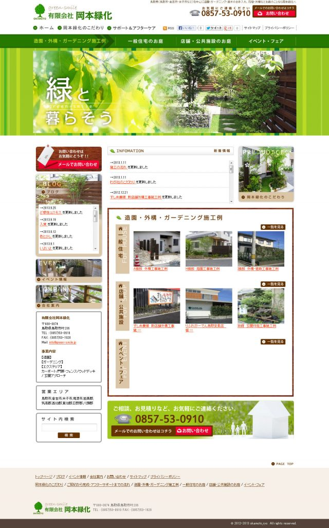 鳥取県鳥取市 ガーデニング・造園の岡本緑化 様