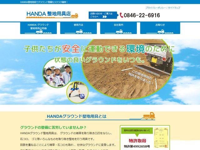 広島県竹原市 グラウンド整地用具販売のHANDA整地用具店 様