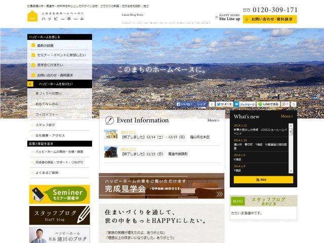 広島県福山市 新築・注文住宅のハッピーホーム 様