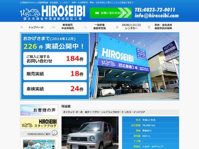 広島県呉市 新車中古車販売・自動車整備・車検・レンタカーの広整備工場 様
