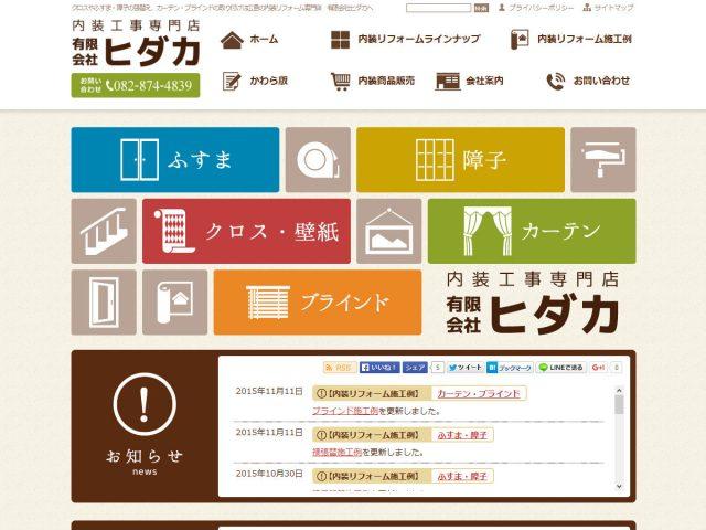 広島県広島市 内装リフォーム・内装商品販売のヒダカ 様